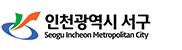 인천광역시 서구